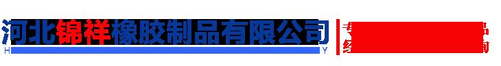 河北锦祥橡胶制品有限公司